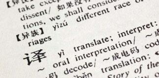 """替代性纠纷解决方式: """"调解""""一词的英译"""