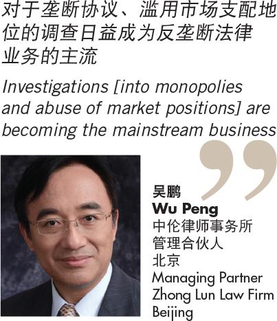 Game changers-Wu Peng