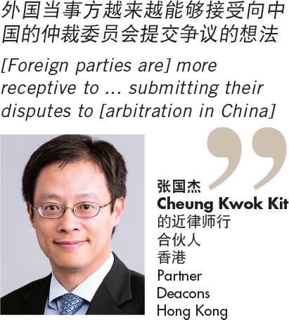 张国杰 Cheung Kwok Kit 的近律师行 合伙人 香港 Partner Deacons Hong Kong
