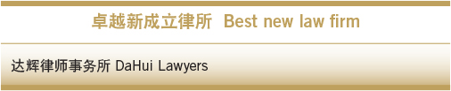 Staying on top-Best new law firm