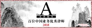 CBLJ A-List homepage 2018 ZH ad 2