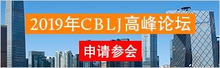 CBLJ-Beijing-Event-2019