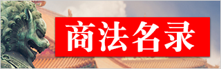 China Business Law Directory CHI