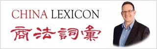 China Lexicon Andrew Godwin
