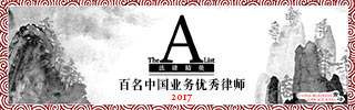 China-Top-Lawyers-2017-CN