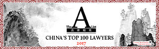 China-Top-Lawyers-2017