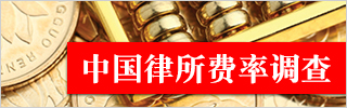 Chinese law firm billing rates survey