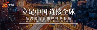 Zhong-Lun-25-anniversary