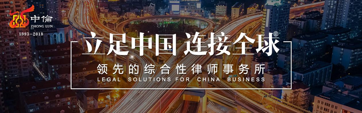 zhong-lun-banner-ad