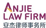 Anjie-Logo