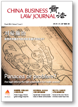 China Business Law Journal March 2016