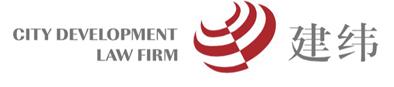 (City Development Law Firm)