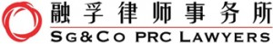 (SG&CO PRC Lawyers)
