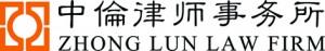 (Zhong Lun Law Firm)