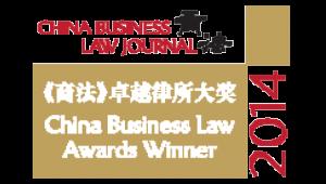 CBLJ_Awards_Winner_Logo_2014
