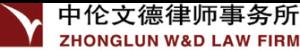 中伦文德_logo