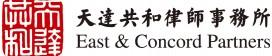 East & Concord Logo