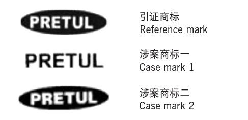 Judicial authorities differ on Trademark Law interpretations