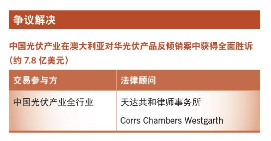 中国光伏产业在澳大利亚对华光伏产品反倾销案中获得全面胜诉
