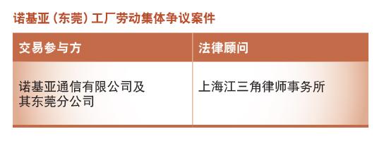 诺基亚(东莞)工厂劳动集体争议案件