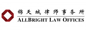 Carl Li AllBright Law Offices customs