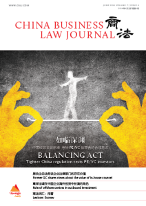 China Business Law Journal June 2016 商法