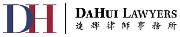 DaHui_Logo
