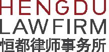 Hengdu_Logo_1606