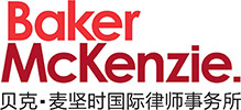 Baker-McKenzie-贝克·麦坚时国际律师事务所