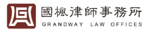 Grandway-Law-Offices-国枫律师事务所