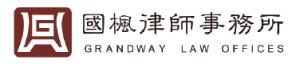 Grandway-Law-Offices-国枫律师事务所