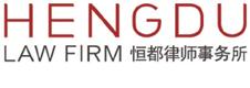 hengdu_logo