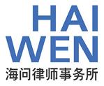 haiwen_logo_1