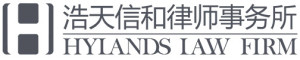 Hylands-Law-Firm-浩天信和律师事务所