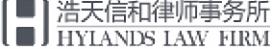 hylands_logo_2014