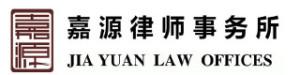 Jia-Yuan-Law-Offices-嘉源律师事务所-2