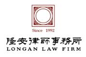 longan_logo_3