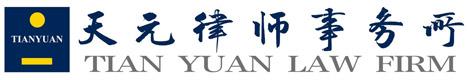 Tian-Yuan-Law-Firm-天元律师事务所-1