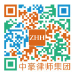 Zhonghao-Law-Firm-中豪律师集团