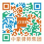 Zhonghao-Law-Firm-中豪律师集团
