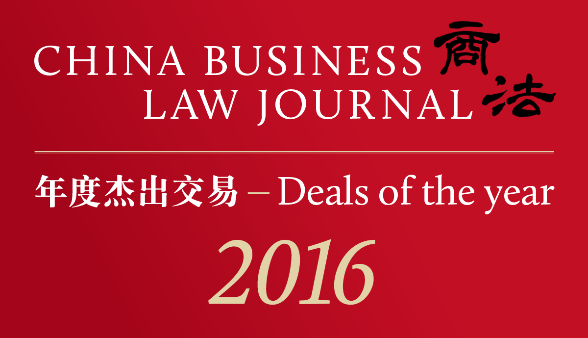 CBLJ Deals of the year [logo]