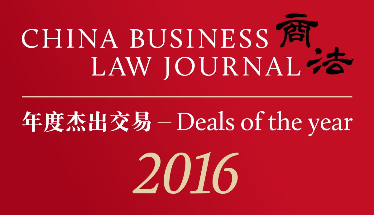 CBLJ Deals of the year [logo]
