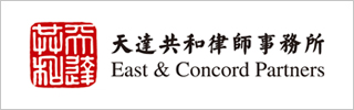 East & Concord Partners 2017