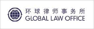 Global Law Office 2017