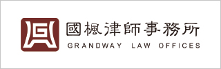 Grandway Law Offices 2017