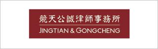 Jingtian & Gongcheng 2017