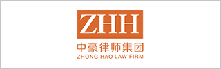 Zhonghao Law Firm 2017