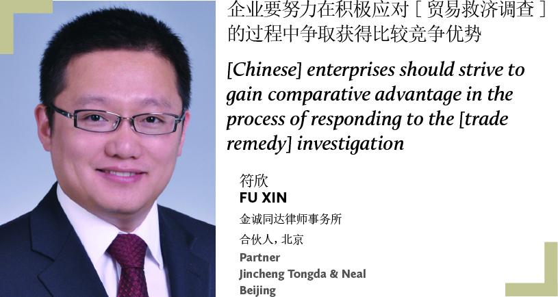 Fu Xin Partner Jingcheng Tongda & Neal Beijing
