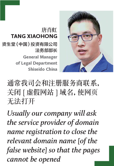 Tang Xiaohong General Manager of Legal Department Shiseido China