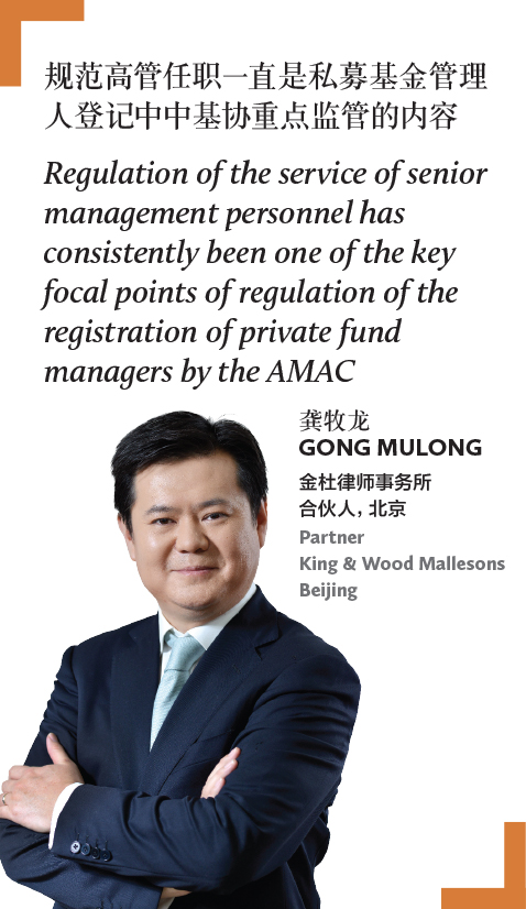 Gong Mulong, Partner, King & Wood Mallesons Beijing